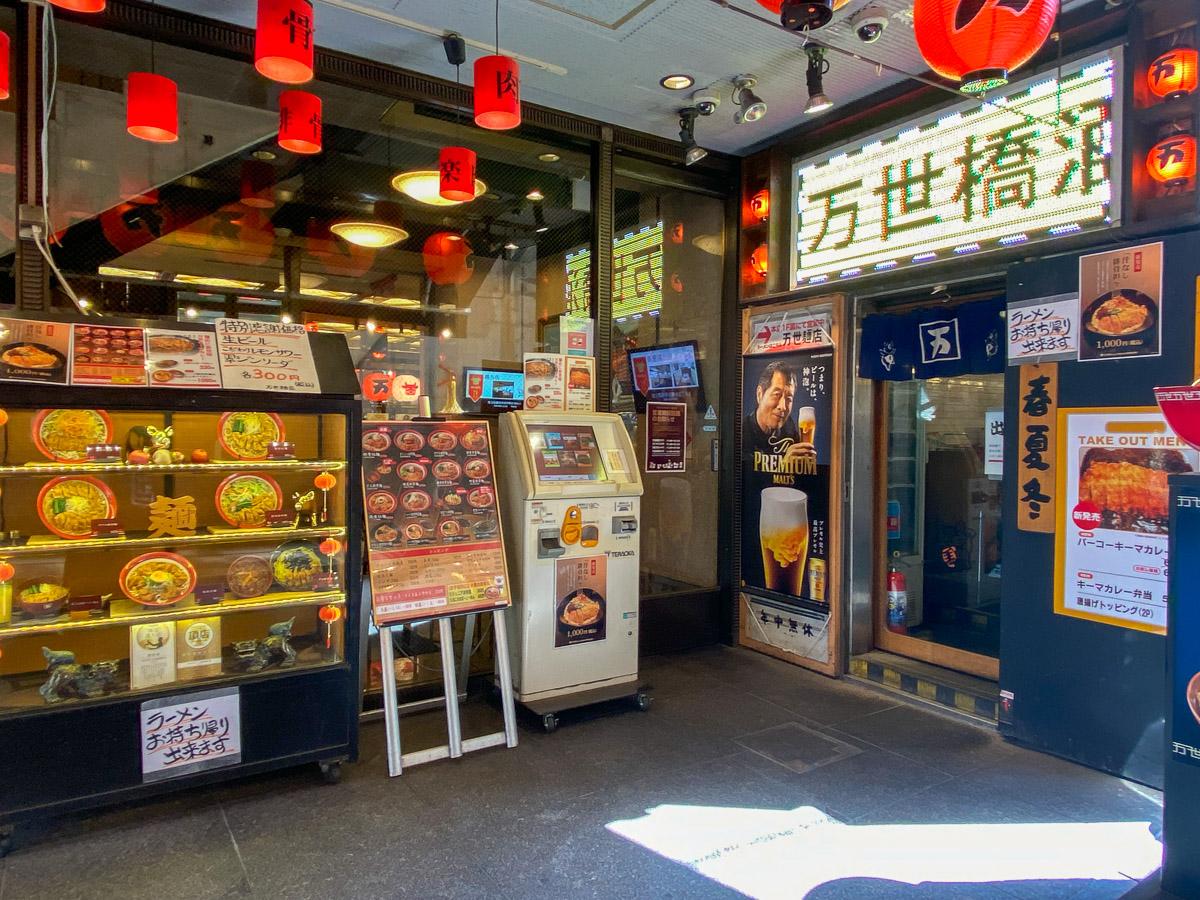 『万世酒場』は、ボリュームたっぷりの万世排骨拉麺が名物