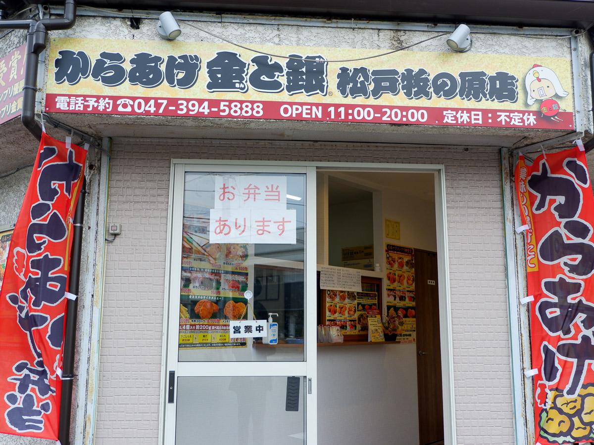 『からあげ 金と銀 松戸牧の原店』。JR新八柱駅から徒歩15分ほどの場所にあります