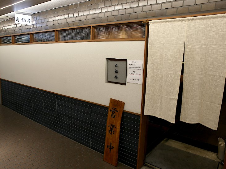 『白銀亭』2号店の外観。地下鉄・本町駅に直結