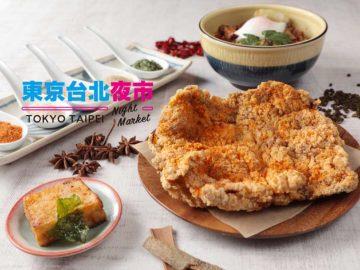"""台湾のフライドチキン""""鶏排(ジーパイ)""""がウリの『東京台北夜市』で食べたいテクアウトグルメ5選"""