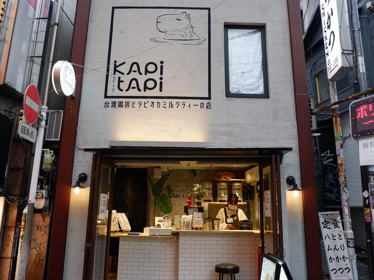 渋谷・道玄坂の「しぶや百軒店」にある『カピタピ』