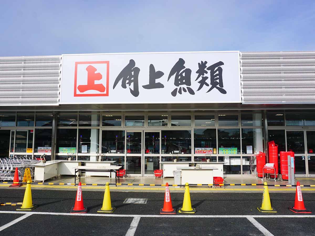 今年2月にリニューアルした『角上魚類 日野店』