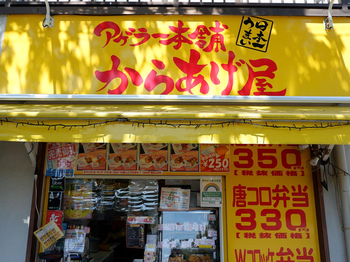 入店前から期待が高まる「日本一うまい」のコピー。埼玉県を中心に店舗展開しています