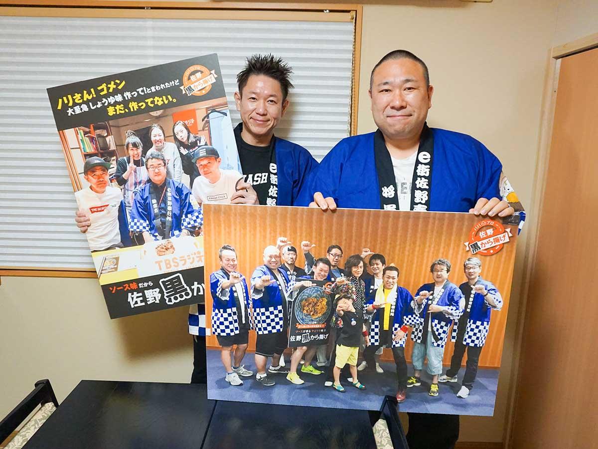 「パパプロe街佐野奉行所」堀川悦郎さん(左)、井上純道さん(右)