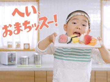 子どもが握るお寿司屋さん!? 自宅を寿司屋に変えるアイデア満載のミツカンの動画が面白い