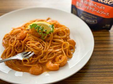「創味シャンタン」の創味食品のパスタソース「ハコネーゼ」が本格的すぎてどハマリしそう!
