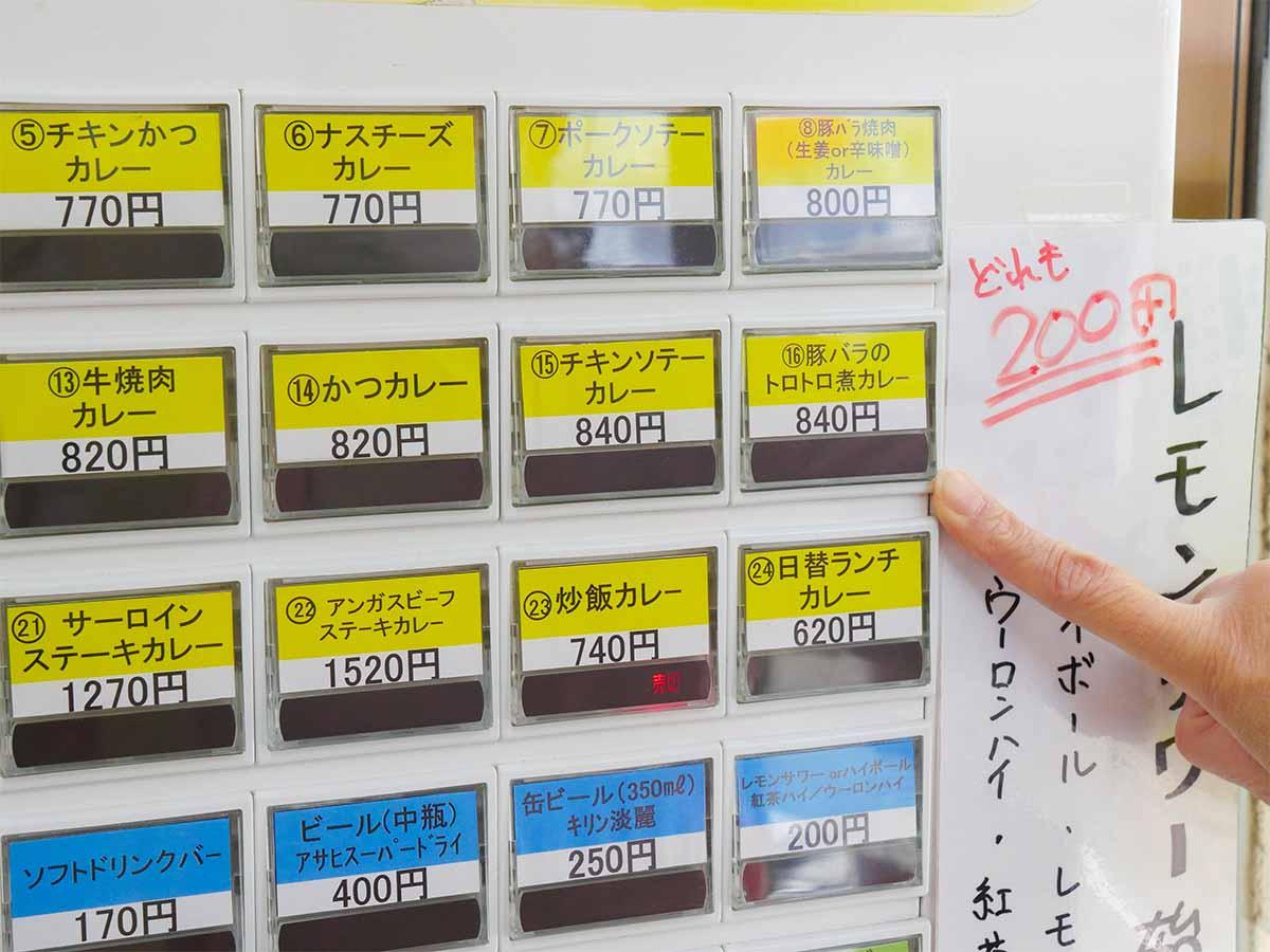 券売機。さんざん悩んだ結果「豚バラのトロトロ煮カレー」840円に決定!