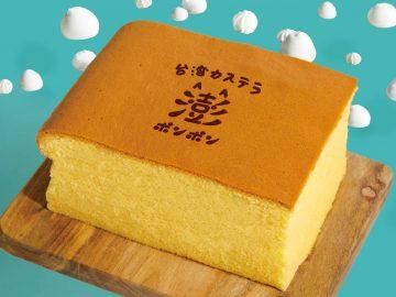 関西圏で連日行列! ふわしゅわ食感の台湾カステラ「澎澎(ポンポン)」とは?