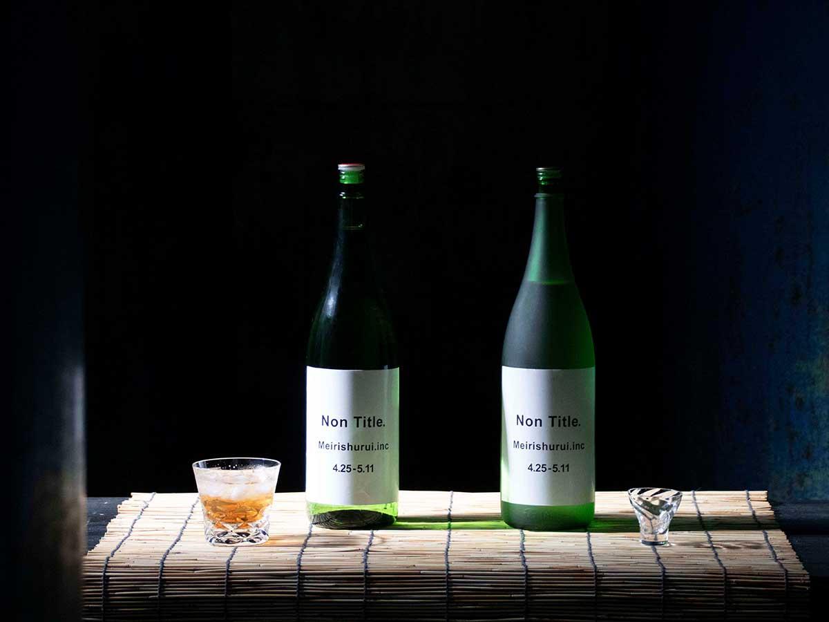 「Non Title.(無題)」5500円(税込・送料込)。純米吟醸(1.8L)と本格梅酒(1.8L)が各1本ずつの超おトクなセットです!
