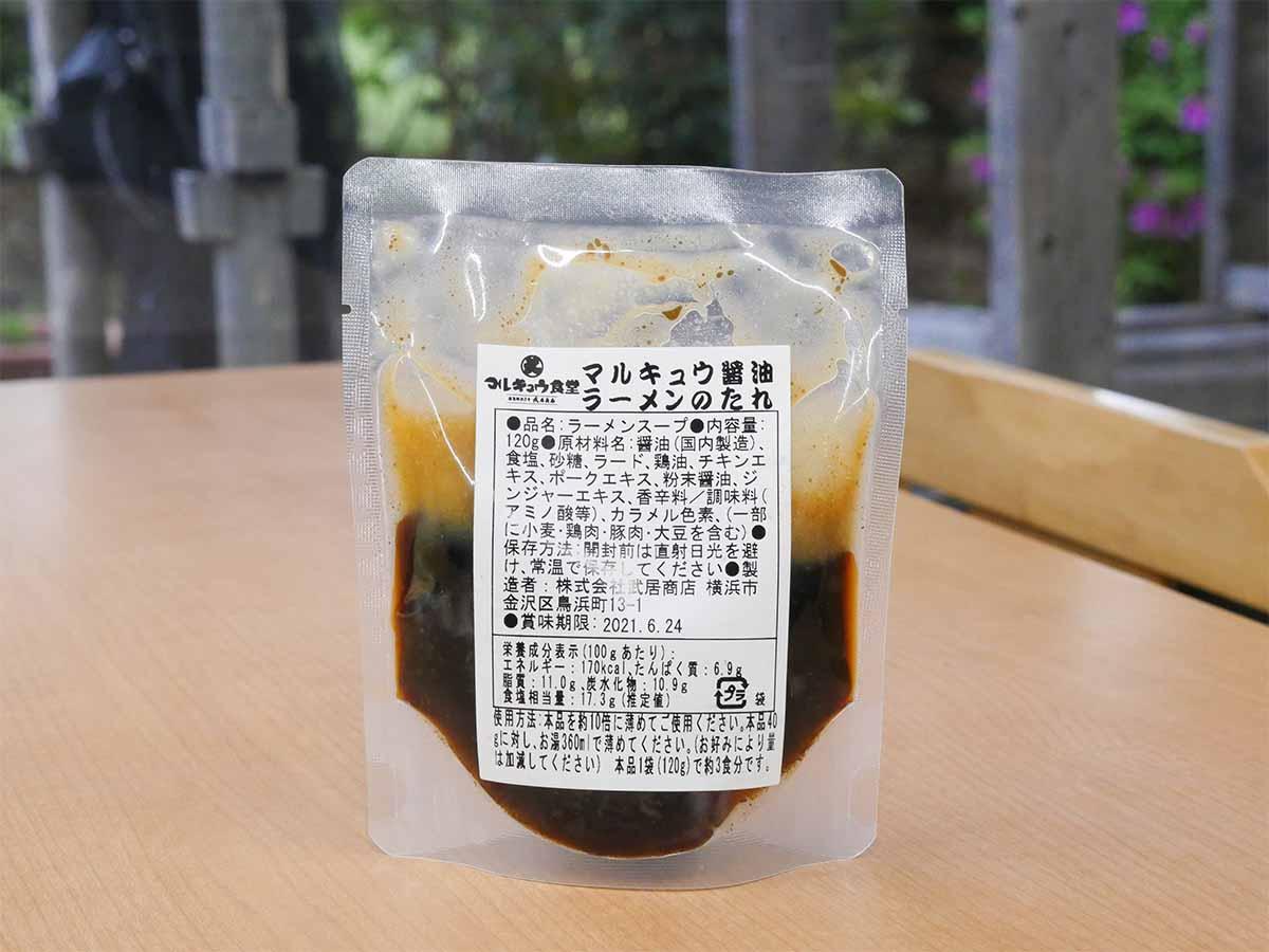 「マルキュウ醤油ラーメンのタレ」(店内特別価格200円)。1袋で約3人前の量。これは自販機ではなくカウンターで注文を