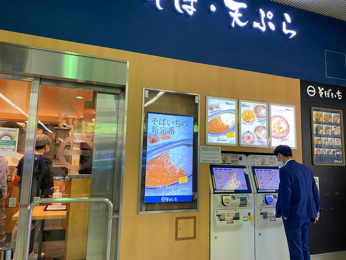 新宿駅南口の駅ナカにある『そばいち』。店内に入る前にタッチパネルでメニューを選ぶシステム