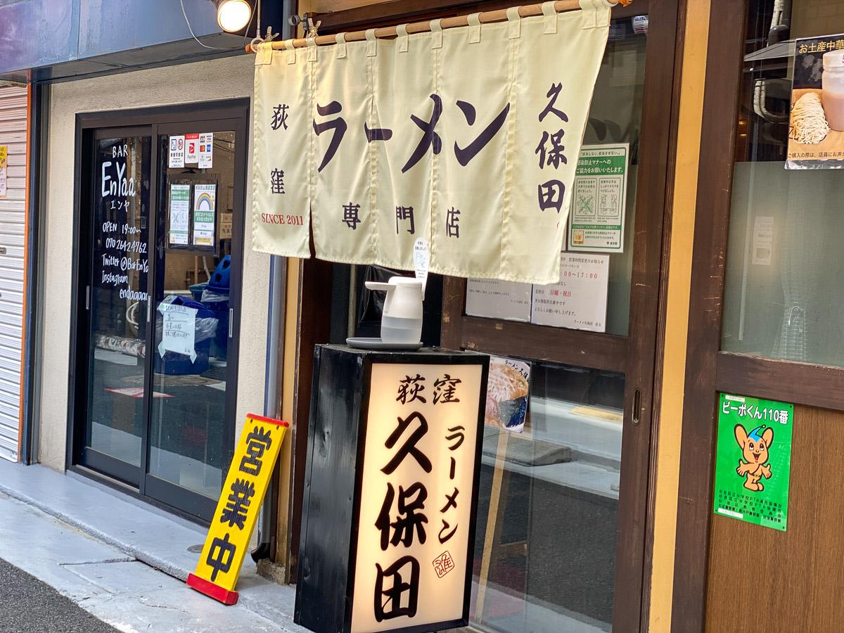 『ラーメン久保田』。荻窪駅北口から徒歩3分ほどの路地裏にあります