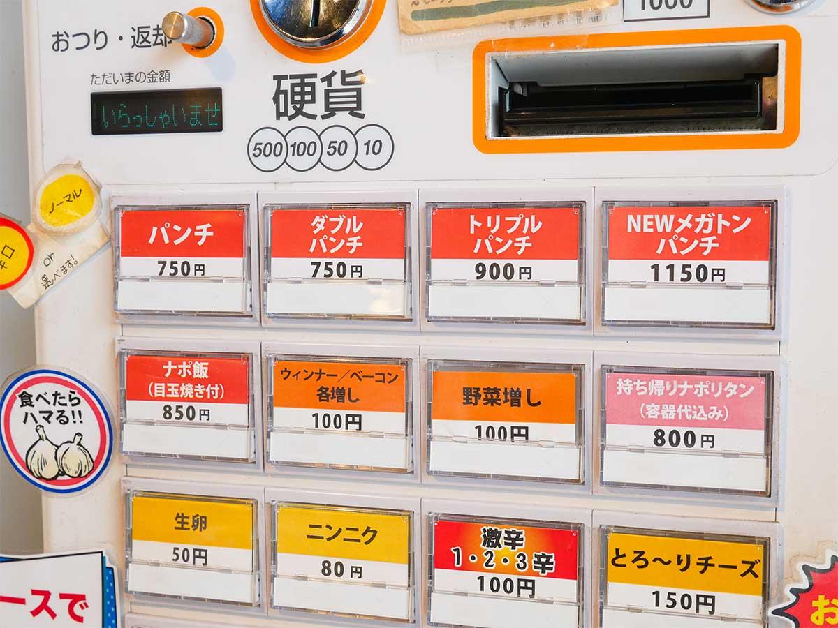 メニューはパンチ、ダブルパンチなどボリュームの違い。「ナポ飯」850円もありますが、要はナポリタン一択