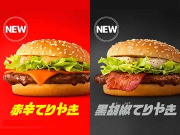 """どんな味!? """"赤辛・黒胡椒・親子""""…マックの超定番バーガー「てりやき」に新味が5品登場!"""