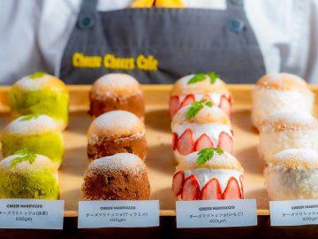 チーズ料理専門店『CCCチーズチーズカフェ』が本気で作る「チーズマリトッツォ」が登場!