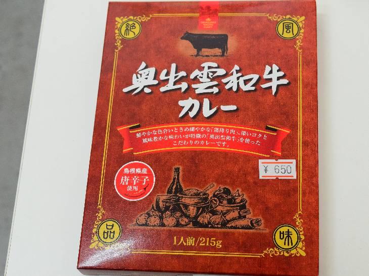レトルトカレーにハマるきっかけになった「奥出雲和牛カレー」(650円)