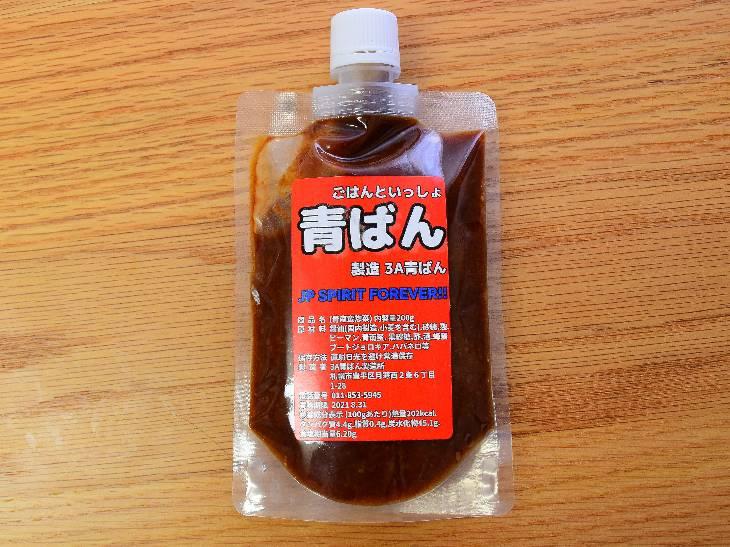 「青ばん強辛」700円(税込)