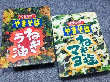 どんな味!? 『ペヤング』の「ねぎ塩マヨ」&「ねぎラー油」を食べてみた!