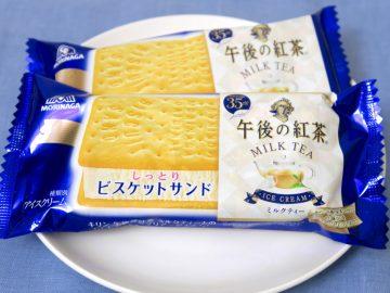 アイスなのに完全に「午後の紅茶」! 期間限定「ビスケットサンド」を食べてみた