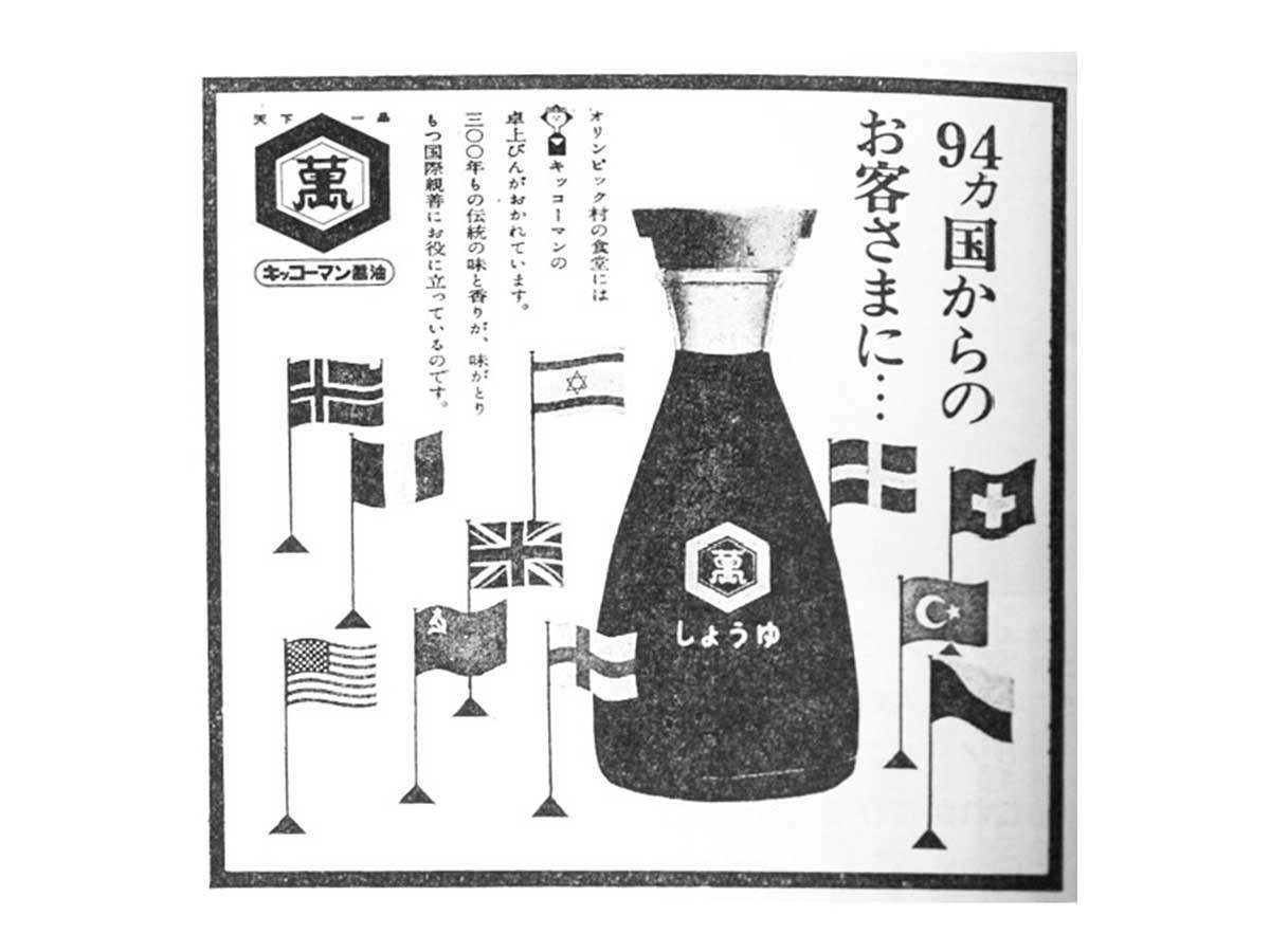 1964年、東京オリンピック開催時に選手村で使用された際の広告