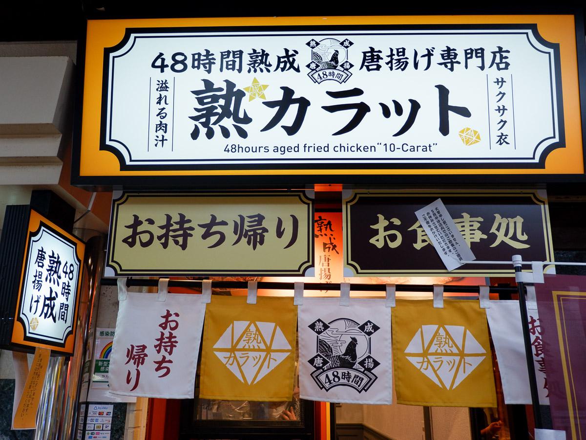お店はJR大森駅北改札を出てすぐ。テイクアウトとイートインが楽しめます