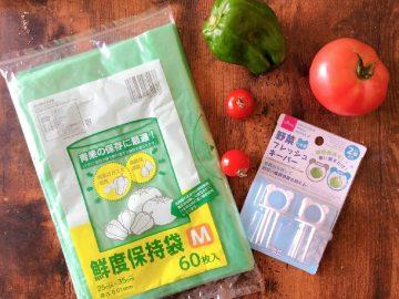 徹底検証! 100均の「野菜フレッシュキーパー」&「鮮度保持袋」が想像以上に使える