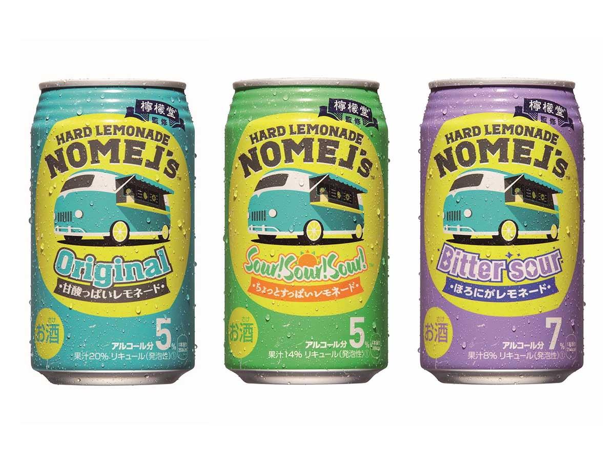 コカ・コーラが本気で作ったレモネードのお酒!「ノメルズ ハードレモネード」に注目