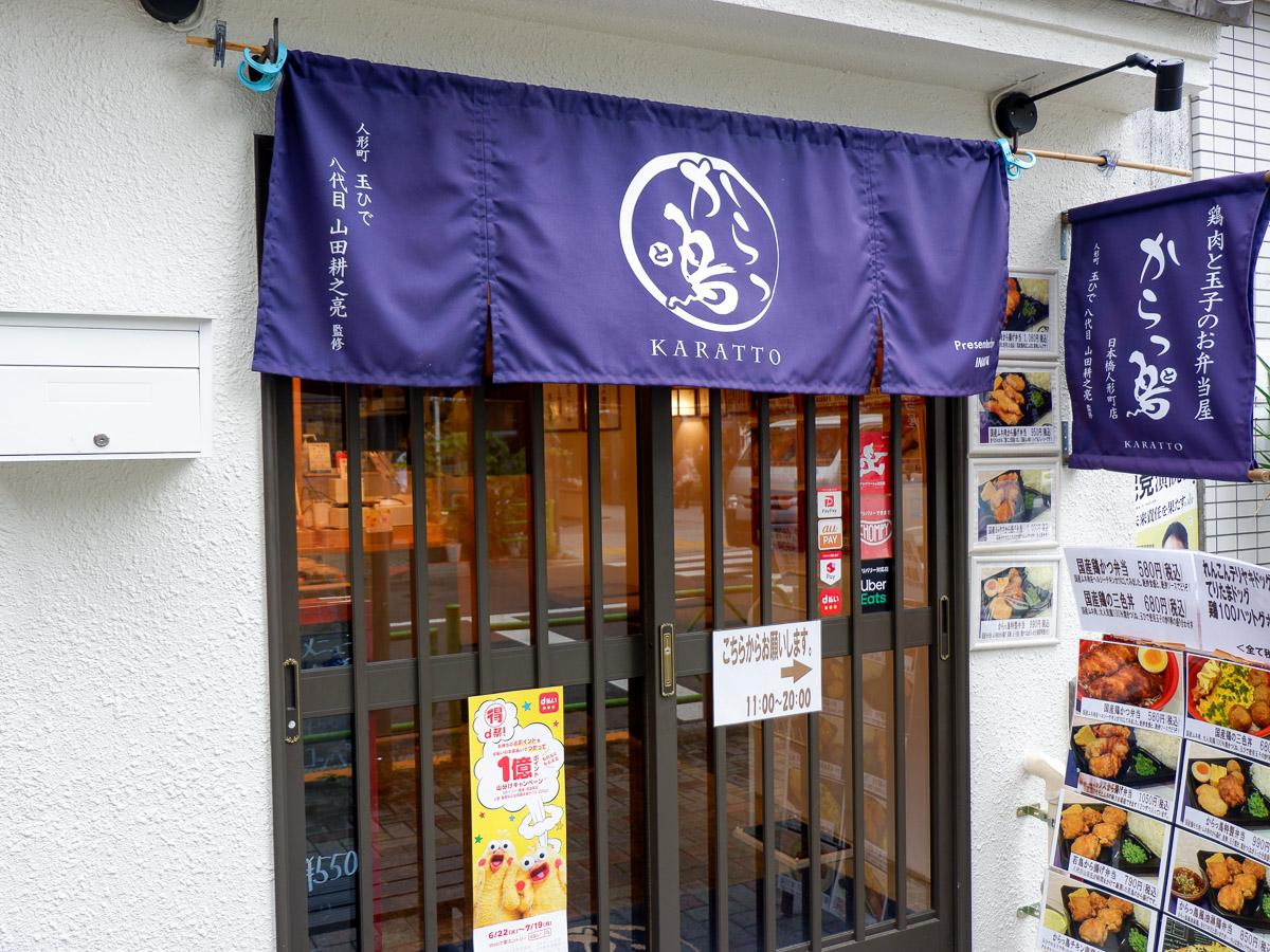 日本橋人形町の『玉ひで』の3軒隣りにある『からっ鳥』