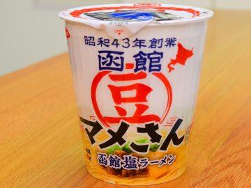 懐かしすぎる! 函館塩ラーメンの元祖「マメさん」監修のカップ麺を函館出身ライターが食べてみた