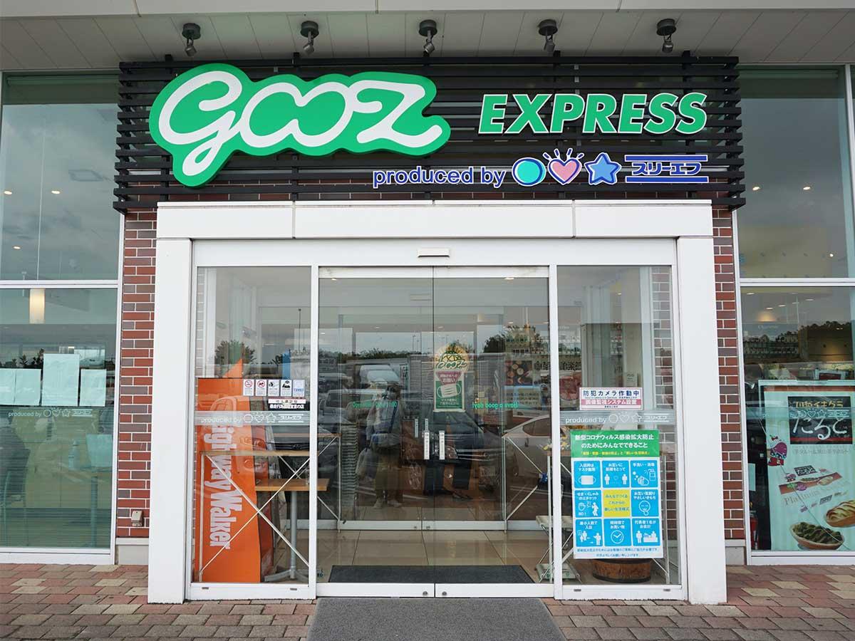 『gooz EXPRESS』狭山パーキングエリア店。この他、平塚パーキングエリア店、横浜のいちょう並木通り店、そして、店舗での調理はないもののJR横浜タワー店の4店舗を展開