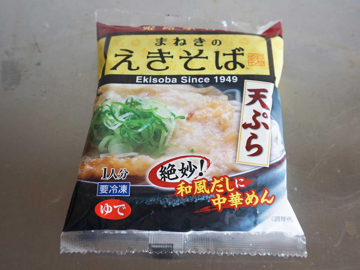 姫路のメーカー・まねき食品が展開する「えきそば」。近年、通販もスタートし、姫路のソウルフードが全国どこでもいただけることに!