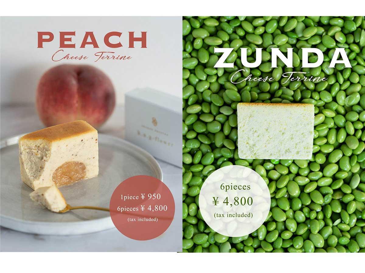 左「ずんだチーズテリーヌ」6個入り4800円、右「夏限定ピーチチーズテリーヌ」6個入り4800円、1ピース950円