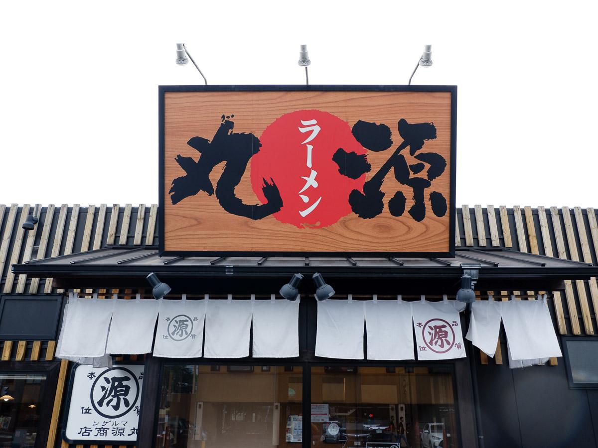 『丸源ラーメン 北習志野店』 。北習志野駅から徒歩2分ほど。熟成醤油ラーメン「肉そば」や丸源餃子が有名