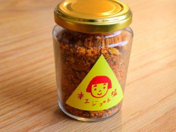 人気料理家が考案した万能調味料「辛エジプト塩」で作るヘルシーおつまみが最高!