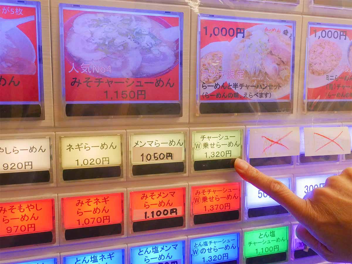 カラフルな券売機。写真を見ると「チャーシューめん」だけで十分ボリュームがありそうなのに、これがダブルになると、、、期待大!