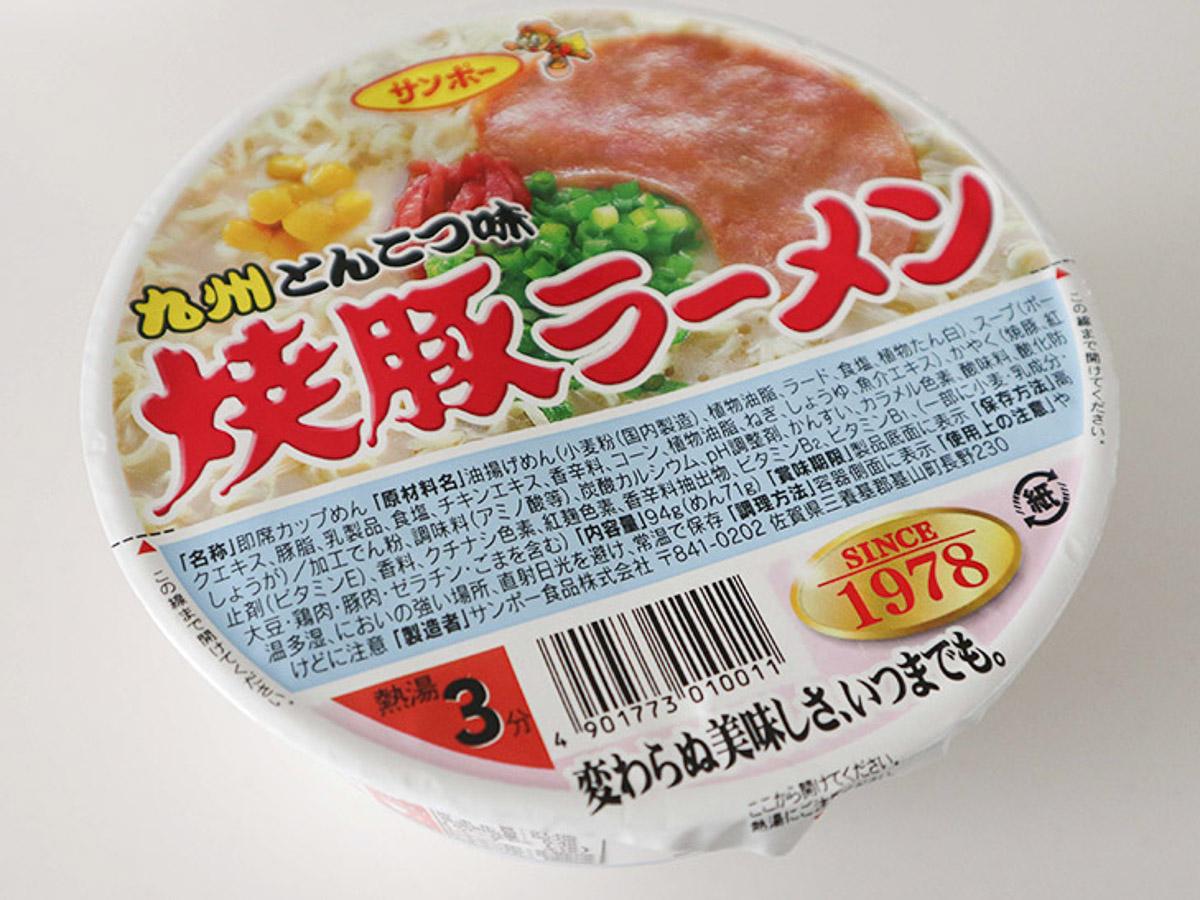 サンポーの焼豚ラーメン