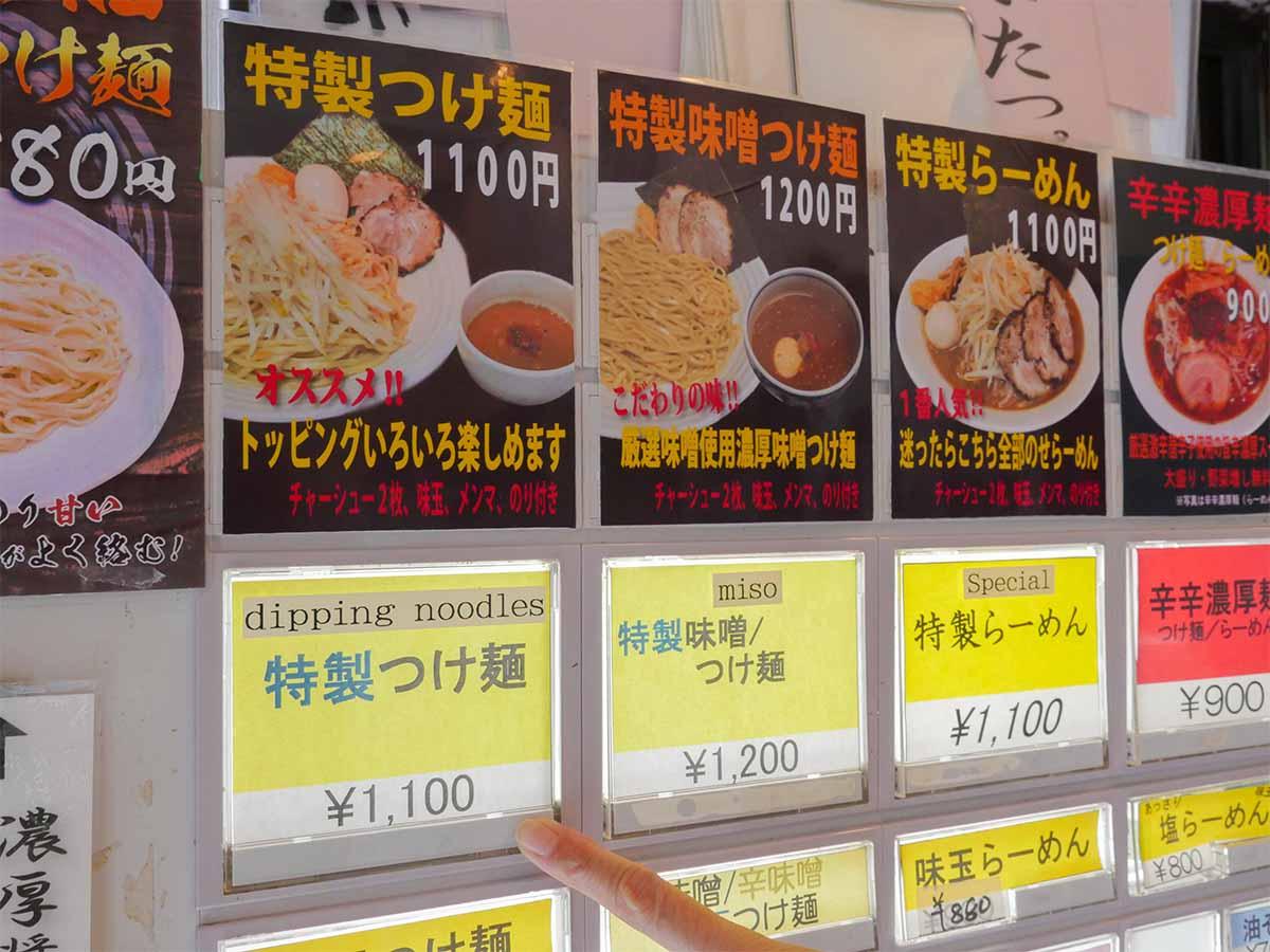 券売機。一番いい場所、左上にある「特製つけ麺」を選択。英語表記もあるってことは外国人客も多いのかも?