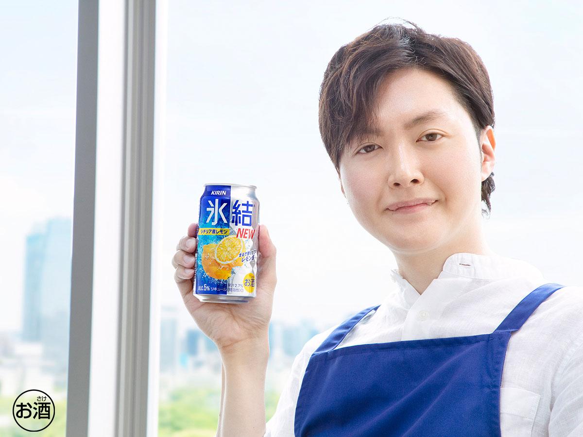 搾りたてレモンの爽快さがギュッと凝縮! リュウジも絶賛する新「氷結」のみずみずしさの秘密とは?