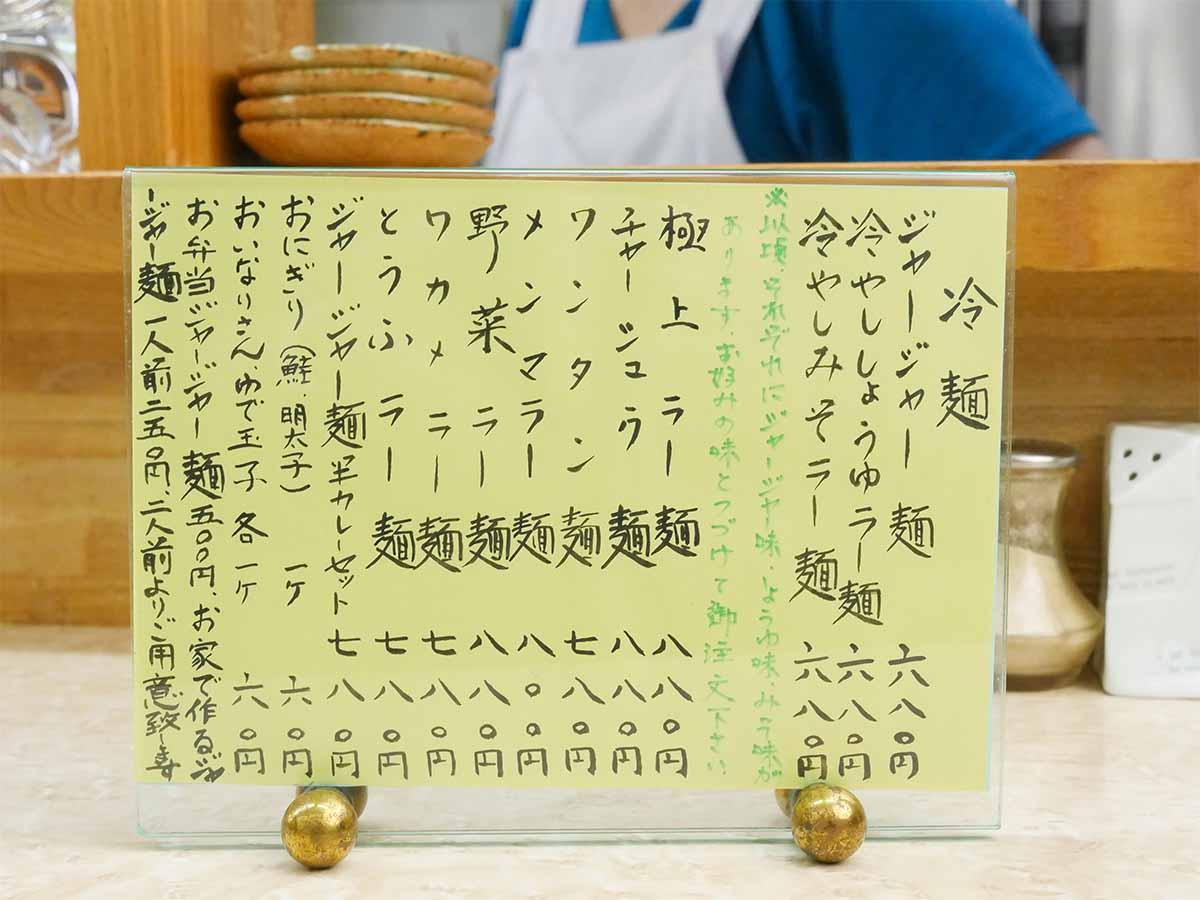 卓上にあるメニュー表。ラーメンやカレーもあるが、ほとんどの人が「ジャージャー麺」目当て