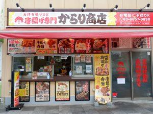 東京・江戸川区にある『からり商店 平井店』。JR平井駅を出てすぐのところにあります