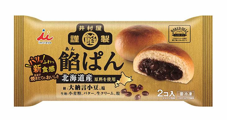 「井村屋謹製 餡ぱん」のパッケージ