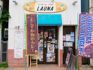 レストラン LAUNA (ラウナ)外観