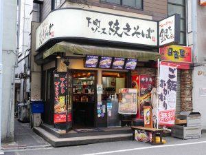 下町焼きそば 銀ちゃん 上野広小路店外観