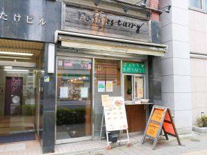 raffles curry (ラッフルズ カリー)外観