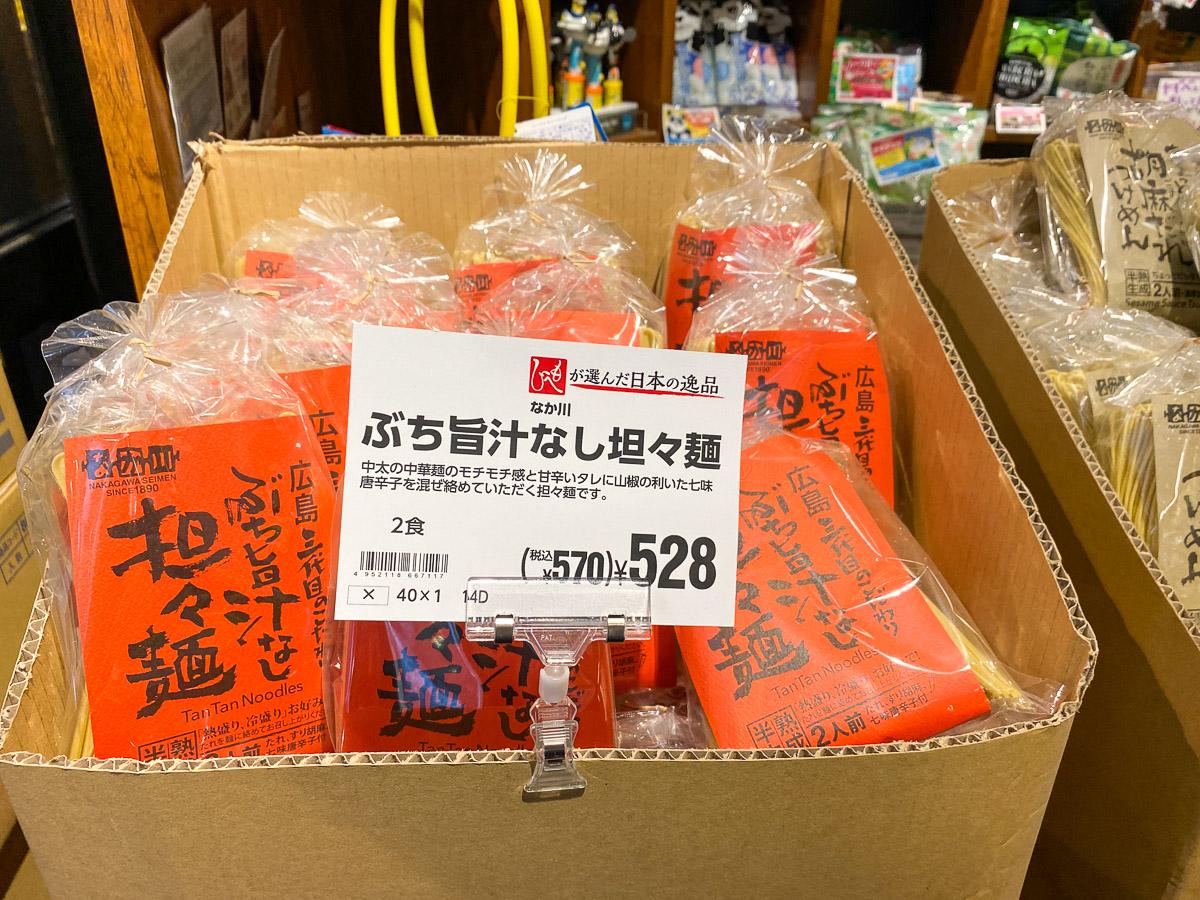 カルディで売っていた「広島三代目こだわりぶち旨汁なし担々麺」(2食入り)570円