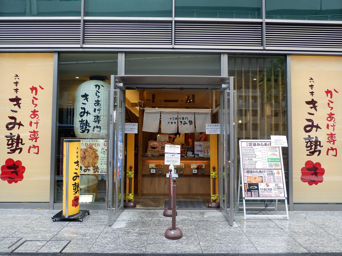 東京メトロ南北線・六本木一丁目駅から徒歩すぐのところにある『からあげ専門 六本木 きみ勢』