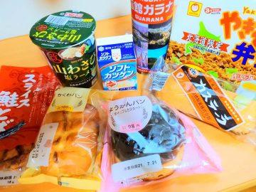 北海道出身ライターが帰省時に必ず買う「セイコーマート」の逸品グルメ8選