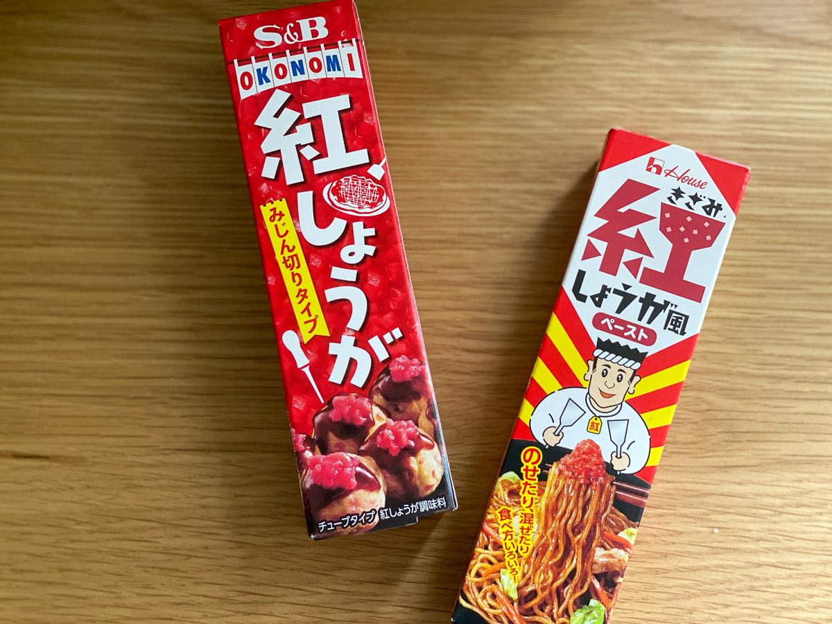 ハウス食品の「きざみ紅しょうが風ペースト」135円(ファミリーマート)、S&B食品の「紅生姜みじん切りタイプ」110円(ダイソー)で購入しました