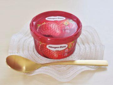 ハーゲンダッツの新作「濃苺」発売! 定番の「ストロベリー」と何が違うのか食べ比べてみた
