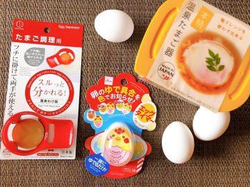 卵料理がグッと美味しくなる! 100均の「たまご調理グッズ」が想像以上に便利だった